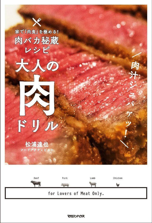"""画像: 美味しい""""肉""""食べたくないですか? 家庭でお肉をもっと美味しく食べるための本"""