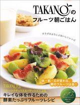 画像: タカノの「キレイになれるフルーツレシピ」で、朝からハッピーに☆【スムージー、サラダ、ご飯】