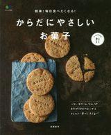 画像: バター・卵・白砂糖なし☆スイーツ界のニューウェーブ!今作りたいのは「からだにやさしい」お菓子【3品作ってみた】