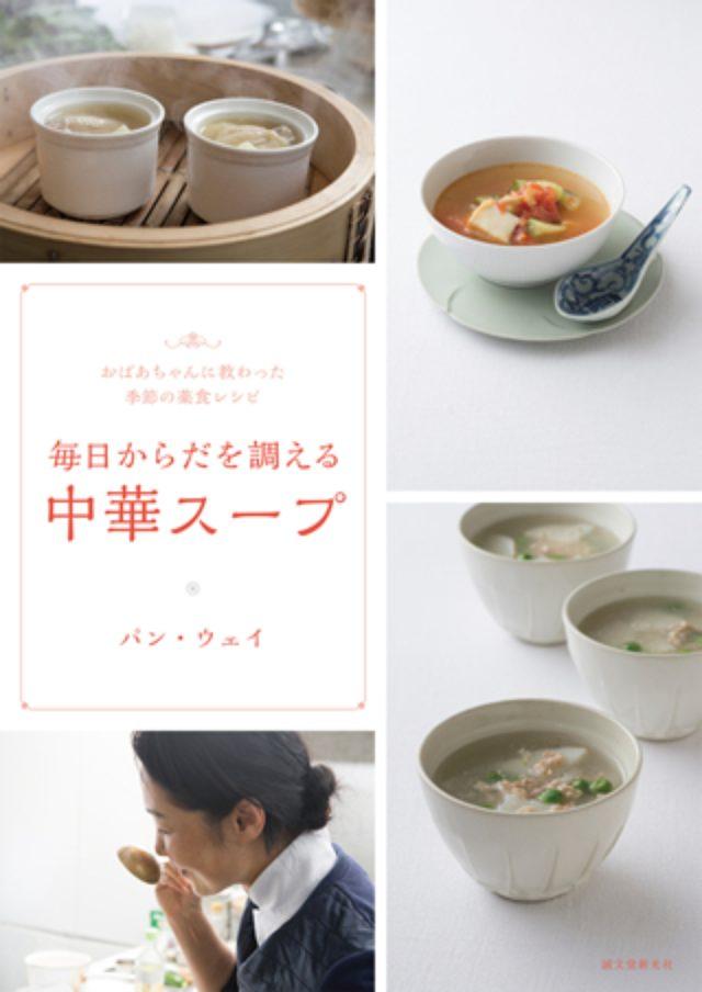 画像: 旬のものを食べて元気になる―薬膳が初めての人でも気軽に挑戦できる「スープ」レシピ