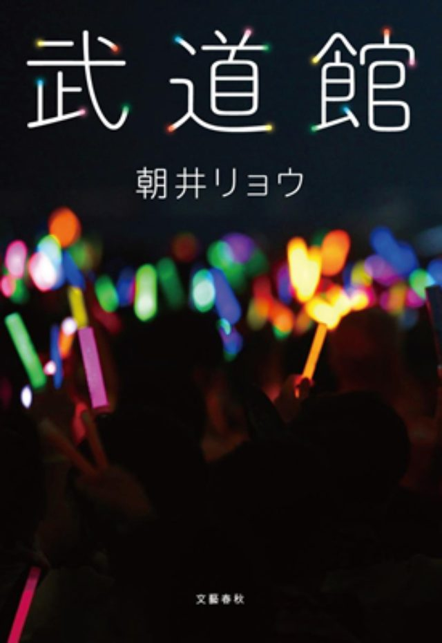 画像: 「深夜の30分なのに超豪華だな」Juice=Juice主演ドラマ「武道館」役者陣に原作ファンも納得