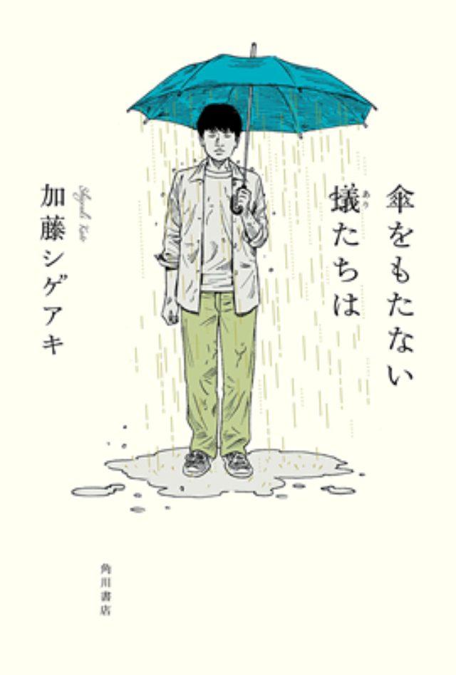 画像: NEWS・加藤の原作ドラマ『傘をもたない蟻たちは』に高まるファンの期待