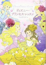 画像: ディズニー・プリンセスと実現する「自分磨き」...今、日本一キラキラしている(かもしれない)自己啓発書はコレだ!