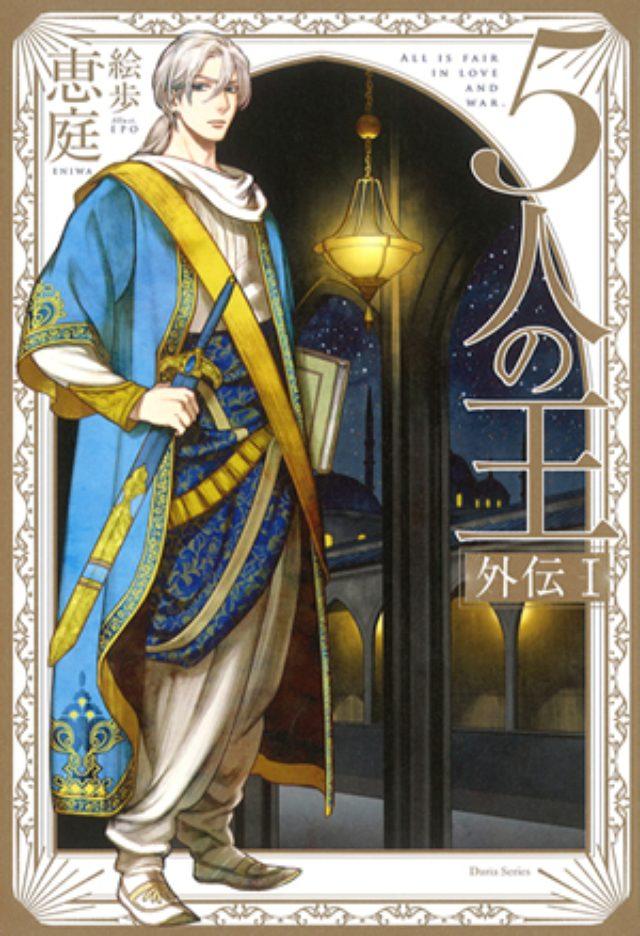 画像: 大人気BL小説『5人の王』の外伝が2カ月連続発売! 特設サイトで一挙181ページを無料公開中