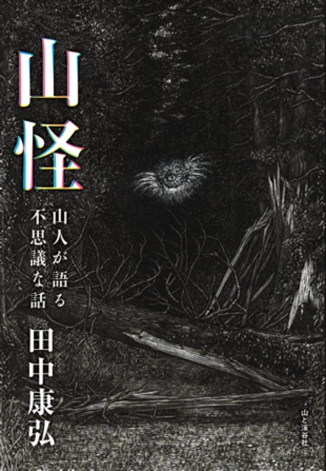 画像: 新たな『遠野物語』の誕生と話題沸騰! 『山怪 山人が語る不思議な話』発売から3カ月で5万部突破