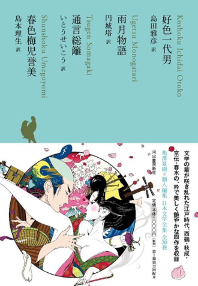 画像: 「日本文学全集」シリーズ第11巻発売&第I期完結記念、超豪華作家陣のトークイベント開催!