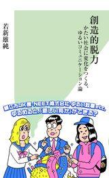 画像: ゆるいコミュニケーションが日本を救う? 「創造的脱力」の魅力