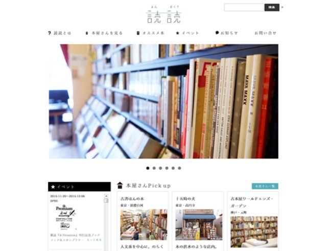"""画像: """"街の本屋さん""""の魅力を伝えるサイト「読読」オープン!"""