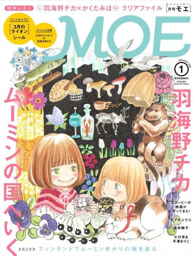 画像: 羽海野チカがムーミンの国を旅する大特集『MOE』1月号本日発売!『3月のライオン』スペシャル企画も掲載