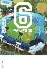 画像: 東大野球部の補欠、法政野球部のマネージャー...感涙必至の東京六大学野球小説!