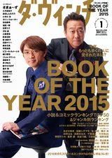 画像: 圧倒的票数で又吉直樹『火花』が1位!『ONE PIECE』『進撃の巨人』を超えたマンガは?! ダ・ヴィンチ「BOOK OF THE YEAR 2015」発表!