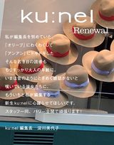 """画像: 『ku:nel』創刊以来初の大幅リニューアル! """"かわいいものに、トキメキたい""""をテーマに50代女性に向け一新"""