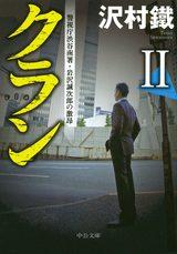 画像: 『MOZU』もいいけど、今面白いのは「クラン」シリーズ! 警察組織の闇のスケールに震えよ!