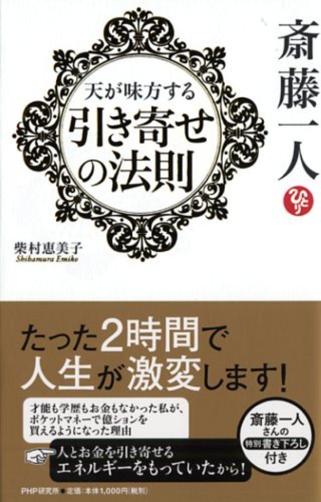 画像: ダ・ヴィンチおすすめ本、ファミマ店頭で一番売れたのは『天が味方する「引き寄せの法則」』