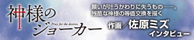 画像: 『神様のジョーカー』佐原ミズ インタビュー <願いが叶うかわりに失うもの―。 残酷な神様の等価交換を描く>