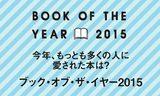 画像: 【ダ・ヴィンチ2016年1月号】「BOOK OF THE YEAR」特集番外編