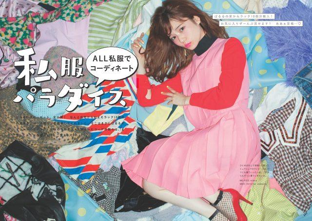 画像: AKB48・島崎遥香「実はまだインタビューページは見れてない」―ぱるるの全てが明らかに