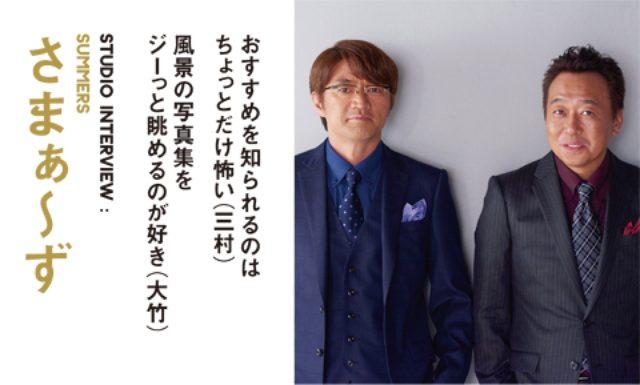 画像: 【ダ・ヴィンチ2016年1月号】Cover Modelは、さまぁ~ずさん!