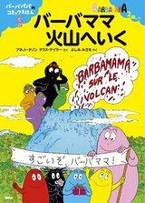 画像: 世界中で愛されるバーバパパ絵本に新シリーズ誕生! バーバパパ初のコミック絵本2冊同時発売