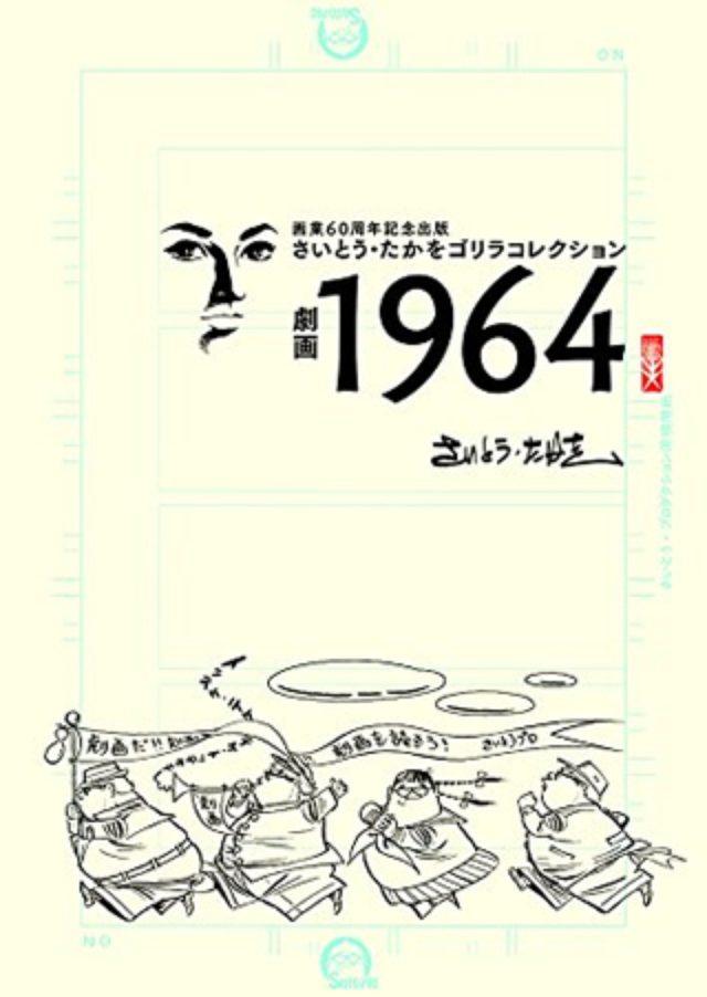 画像: 青年コミックの原点となった名作12編を一挙収録!『さいとう・たかをゴリラコレクション 劇画1964』