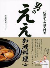 画像: 「ええ加減」でええんです! 料理未経験の男がまずは読むべき料理本
