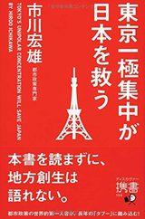 画像: 都市GDPは世界一、東京の都市力を再認識。時代はすでに「地域間の均衡ある発展」から「東京一極集中」へ