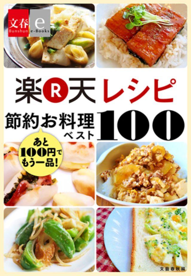画像: 100万以上のレシピからセレクト! 究極の100円レシピ