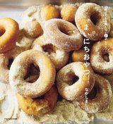 画像: フードムード・なかしましほ最新刊『まいにちおやつ』は、初めてでも失敗しない51レシピ!【クッキー、パイ、マフィン作ってみた】