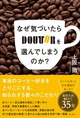 画像: 一杯のコーヒーからやすらぎと感動を与える ――老舗コーヒー店ドトールの知られざる挑戦