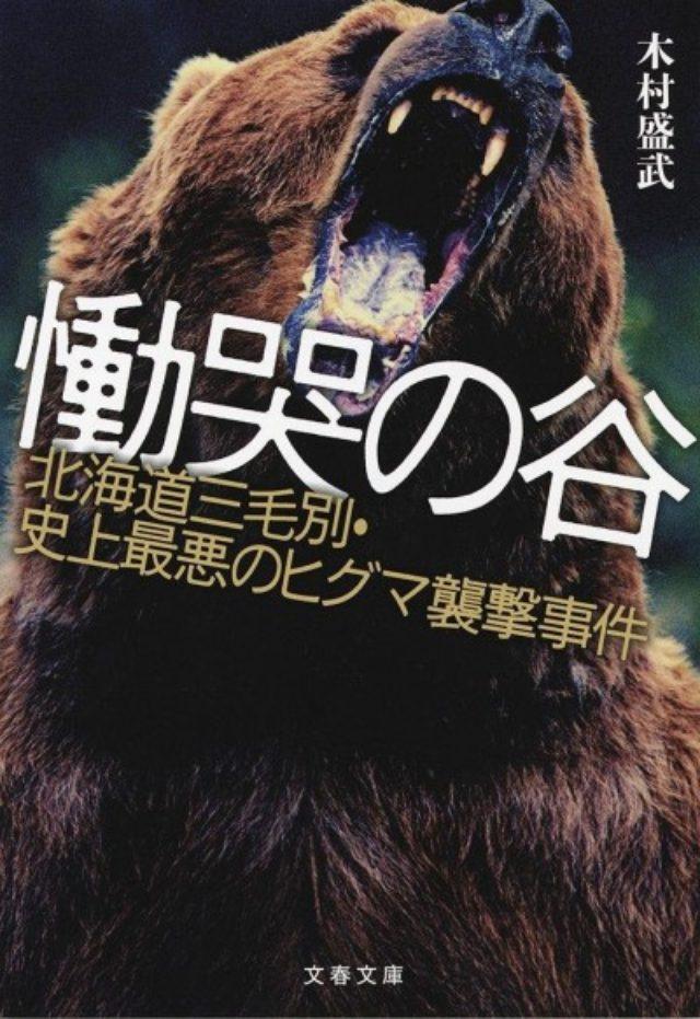 画像: 惨劇から100年―史上最悪の獣害事件「三毛別ヒグマ事件」を名著から追う