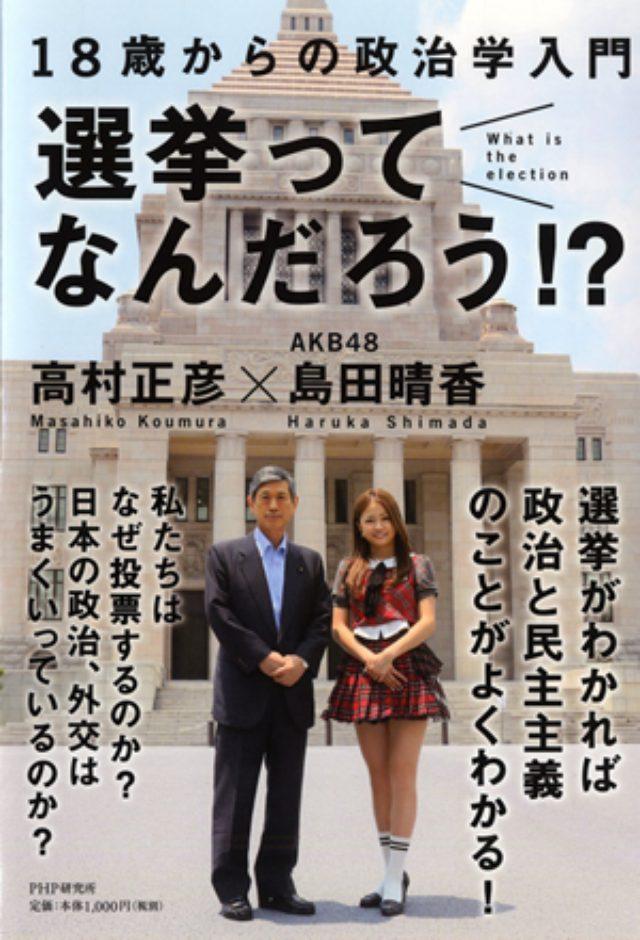 画像: そもそも選挙とは何か? 民主主義とは? なぜ投票するのか?―AKB48・島田晴香の質問に政治家・高村正彦が答える!