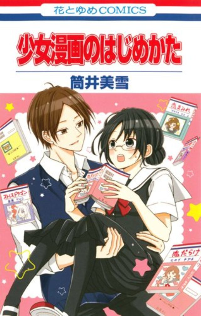 画像: 現実は少女漫画よりも甘い!? イケメン王子に告白された喪女の初恋を描く『少女漫画のはじめかた』