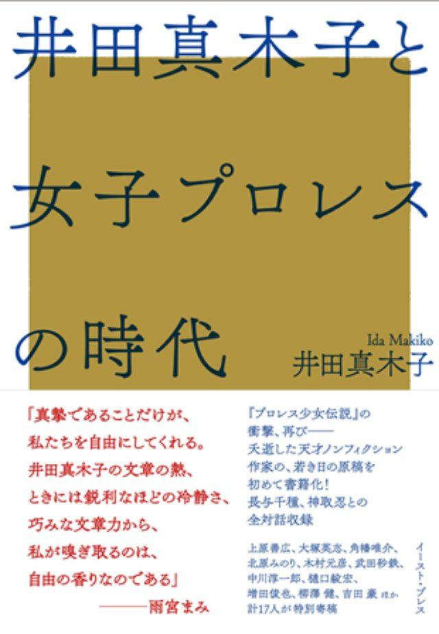 画像: 夭逝した天才ノンフィクション作家・井田真木子の若き日の原稿が書籍化―刊行記念トークイベント開催