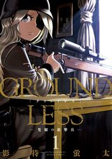 画像: 注目の本格ミリタリーマンガ『GROUNDLESS』隻眼の女狙撃兵の壮絶な生き様を描く!