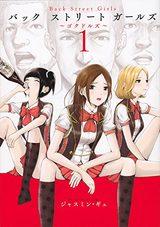 画像: ヤクザ3人が組でやらかし、美少女アイドルに転身して「売れちゃったよ、オイ!!」