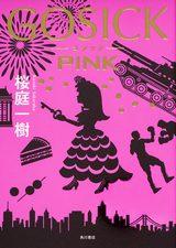 画像: 「GOSICK」シリーズ新刊発売! 悠木碧と江口拓也のアニメ版声優コンビによるラジオドラマも公開中