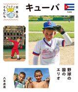 画像: キューバ野球の強さの秘密は、家族の愛情と強いメンタリティ!