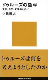 画像: 今も絶大な影響力を誇る「ドゥルーズ哲学」 その思想に寄り添った記念碑的名著がついに文庫化!