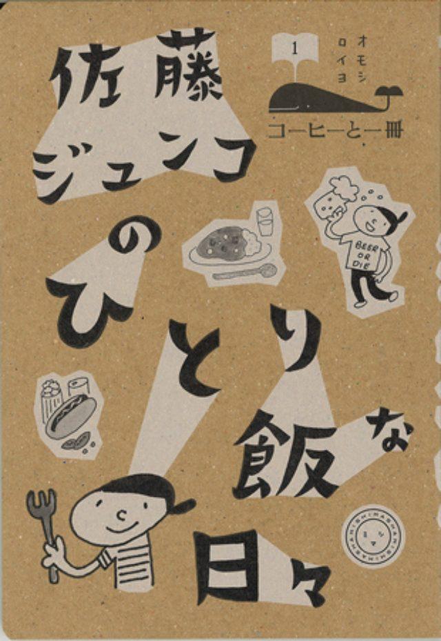 画像: イラストレーター・佐藤ジュンコ、関西初の個展&イベント「佐藤ジュンコのひとり旅な日々」開催迫る!