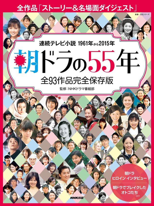 画像: 『あまちゃん』『ごちそうさん』をNHK朝ドラの視聴率比較がおもしろい!