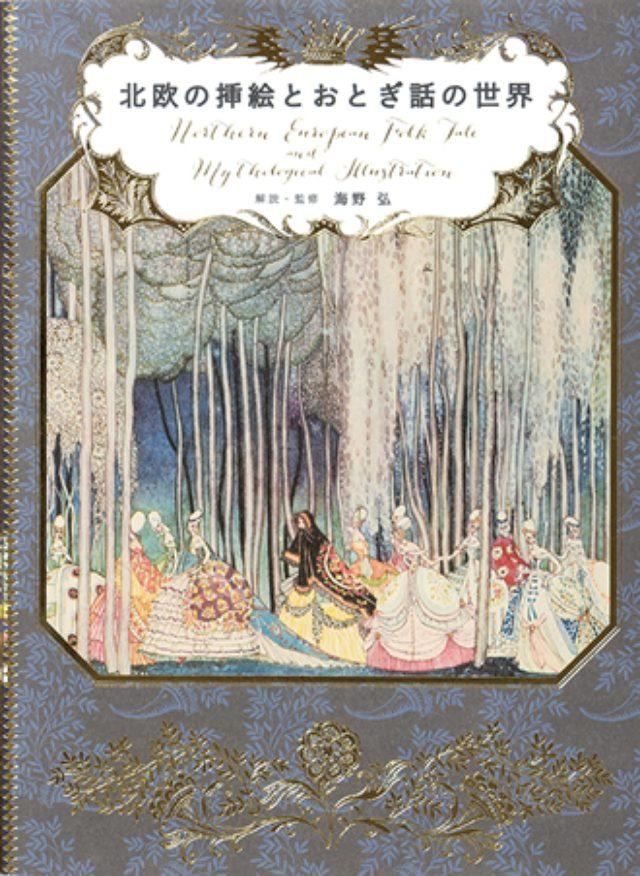 画像: アンデルセンもニルスもムーミンも北欧から生まれた!―『北欧の挿絵とおとぎ話の世界』