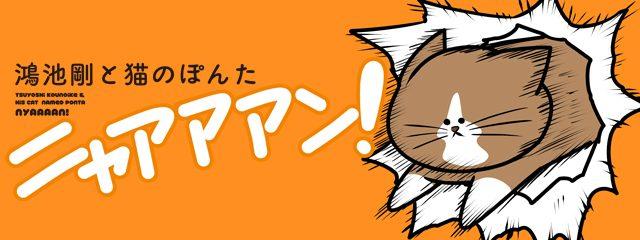 画像: 【連載】鴻池剛と猫のぽんたニャアアアン! 第1回「無駄な努力」