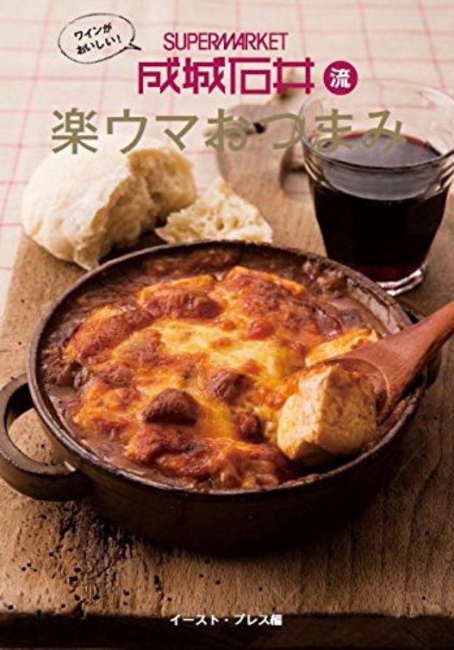 画像: 安くないけど実は身近!「成城石井」商品を活用すれば、料理がもっと美味しくなる!【ワインに合うおつまみレシピ3品】