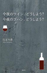 画像: ワイン=フランスという固定観念は捨てよう! 美味しいワインとの出会い方