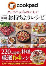 画像: 持ちよりパーティーにどんな料理を持っていけばいいの!?―そんな悩みにぴったりなレシピ集