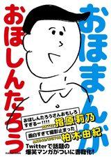 画像: AKB48柏木由紀も認めた! シュールすぎる『おほまんが』がじわじわ面白い! 芸人・おほしんたろうさんインタビュー