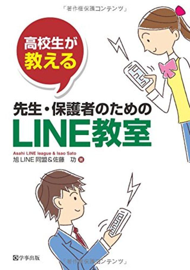 画像: 「既読」はやっぱりプレッシャー? 現役高校生たちが奨めるLINEのルールとは
