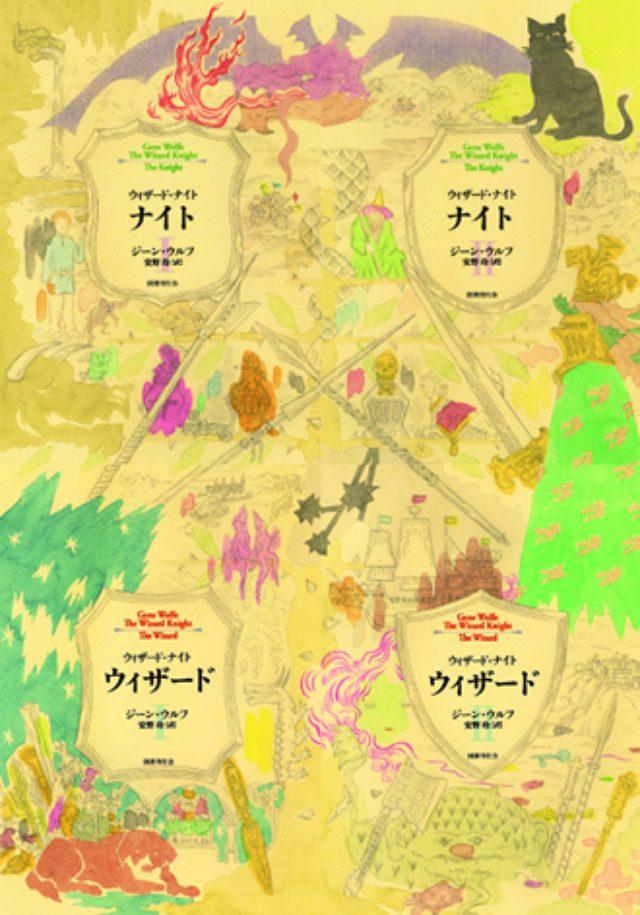 画像: SFファンタジーに新風を吹き込んだ巨匠ジーン・ウルフの新作『ウィザード・ナイト』刊行