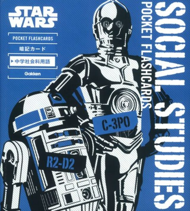 画像: カード1枚1枚が『STAR WARS』キャラクターのシルエットに! 史上初の中学参考書「スター・ウォーズ暗記カード」シリーズ