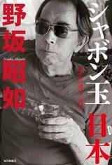 画像: 「ひとつの時代が終わったという感じで淋しい」鬼才・野坂昭如氏の訃報に悲しみの声
